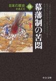 【】日本の歴史(18)改版