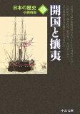【】日本の歴史(19)改版