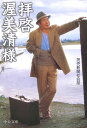 渥美清の伝説のドラマ『泣いてたまるか』が放送中!