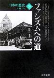 [日本历史](24)[修订][【】日本の歴史(24)〔改版〕]
