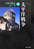 【】日本の歴史(25)改版