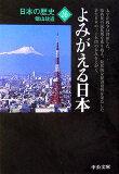 日本の歴史(26)改版