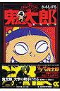 ゲゲゲの鬼太郎(4) 猫町切符 (中公文庫コミック版) [ 水木しげる ]