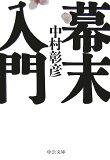 【】幕末入門 [ 中村彰彦 ]