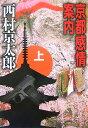 京都感情案内(上)