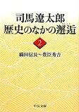 【】司馬遼太郎歴史のなかの邂逅(2)