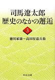 【】司馬遼太郎歴史のなかの邂逅(3)
