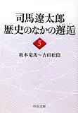 【】司馬遼太郎歴史のなかの邂逅(5)