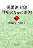 【】司馬遼太郎歴史のなかの邂逅(6)