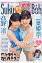 Suku→Boh(vol.7(2016夏号))