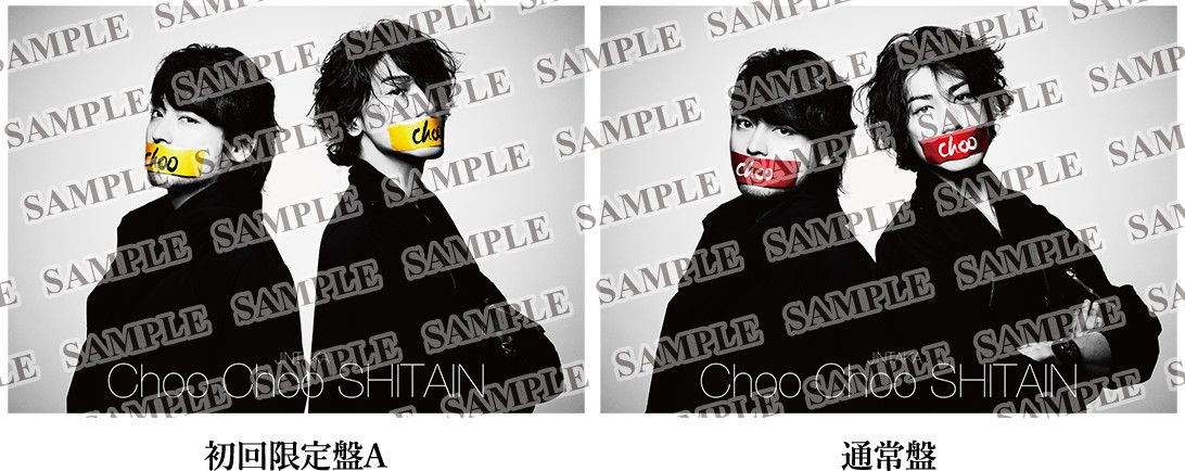 【先着特典】Choo Choo SHITAIN...の紹介画像2