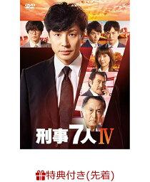 【先着特典】刑事7人 IV DVD-BOX(A5サイズクリアファイル) [ <strong>東山紀之</strong> ]