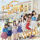 早送りカレンダー (Type-A CD+DVD) HKT48