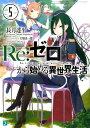 Re:ゼロから始める異世界生活(5) (MF文庫J) [ 長...