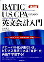 BATIC・U.S.CPAのための英文会計入門第2版 [ 山下寿文 ]