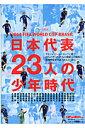 日本代表23人の少年時代