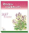 星野富弘詩画集カレンダー通常版