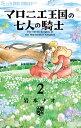 マロニエ王国の七人の騎士 2 (フラワーコミックス) [ 岩本 ナオ ]