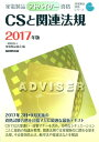 CSと関連法規(2017年版) [ 家電製品協会 ]