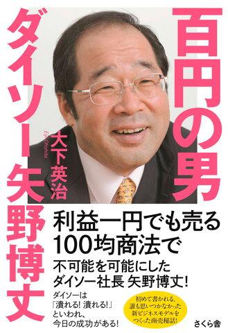 百円の男 ダイソー矢野博丈 [ 大下英治 ]
