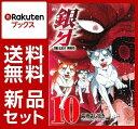 銀牙〜THE LAST WARS〜 1-10巻セット