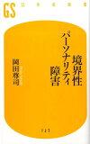 【】境界性パーソナリティ障害 [ 岡田尊司 ]
