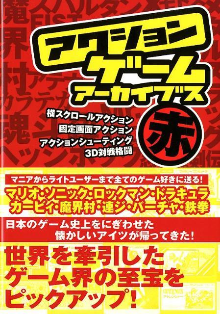 アクションゲームアーカイブス(赤編)...:book:15802254