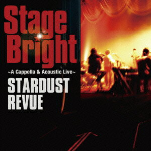 Stage Bright〜A Cappella & Acoustic Live〜 [ スターダスト・レビュー ]