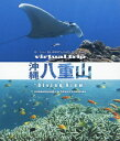 virtual trip 水中撮影 沖縄 八重山 Diving View cinematography by Shigeru Furushima【Blu-ray】 [ (BGV) ]