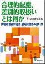 合理的配慮、差別的取扱いとは何か 障害者差別解消法・雇用促進法の使い方 [ DPI日本会議 ]