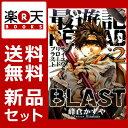 最遊記RELOAD BLAST 1-2巻セット (IDコミッ...