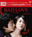BAD LOVE〜愛に溺れて〜 DVD-BOX2 [ クォン・サンウ ]