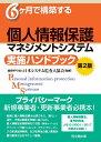 個人情報保護マネジメントシステム実施ハンドブック [ NPO法人日本システム監査人協会 ]