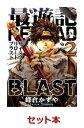 最遊記RELOAD BLAST 1-3巻セット