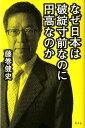 【送料無料】なぜ日本は破綻寸前なのに円高なのか [ 藤巻健史 ]