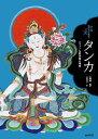 タンカ チベット仏教美術の精華 中国無形文化遺産の美 [ 王海霞 ]