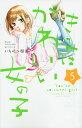 きみはかわいい女の子(5) (講談社コミックス別冊フレンド) [ いちのへ 瑠美 ]