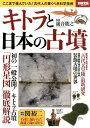 キトラと日本の古墳 [ 滝音能之 ]