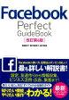 Facebook Perfect GuideBook改訂第4版