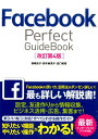 Facebook�@Perfect�@GuideBook����4�� [ �X���ǎq ]