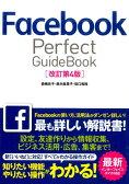 Facebook Perfect GuideBook改訂第4版 [ 森嶋良子 ]