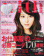 with (ウィズ) 2013年 12月号 [雑誌]