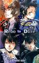 Rebo to Dlive 天野明キャラクターズビジュアルブック (ジャンプ・コミックス) [ 天野明(漫画家) ]
