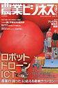 農業ビジネスマガジン(vol.12(2016 WIN)