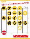 ギター・コードをキレイに鳴らせる本 ちょっとしたコツで押さえられるんです!DVD付 (Guitar magazine) [ 野村大輔 ]