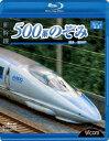 ビコム ブルーレイ展望::新幹線 500系のぞみ 博多?新神戸【Blu-ray】 [ (鉄道) ]