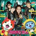 照國神社の熊手 (CD+DVD)