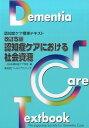 認知症ケアにおける社会資源改訂5版 [ 日本認知症ケア学会 ]