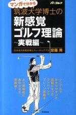 マンガで分かる筑波大学博士の新感覚ゴルフ理論(実践編)