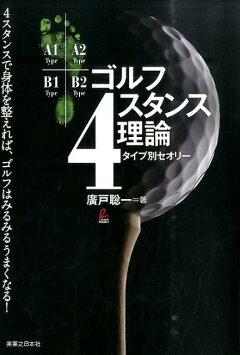 ゴルフ4スタンス理論 タイプ別セオリー